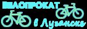 Велопрокат в Луганске